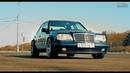 Тест-драйв от Давидыча Mercedes W124 E500 Волчок
