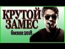 Офигенный боевик Крутой замес фильмы новинки 2018