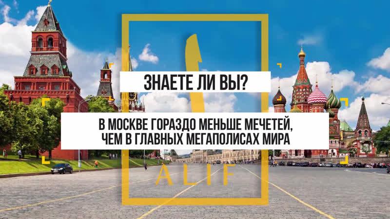 Москва не для мусульман! Мегаполис-аутсайдер по мечетям