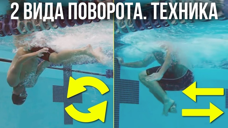 Как делать поворот при плавании в бассейне . Маятник и сальто - кувырок