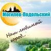 Я ♡ Могилев-Подольский