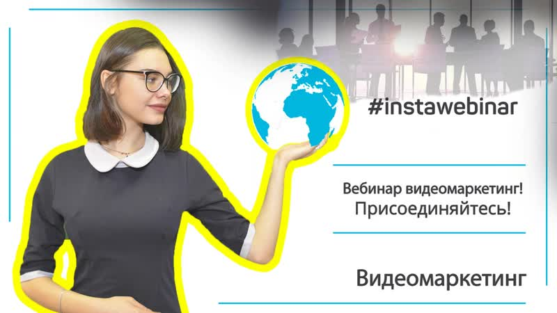 Instawebinar Видеомаркетинг. Кейс успешной компании. Видео 9.9