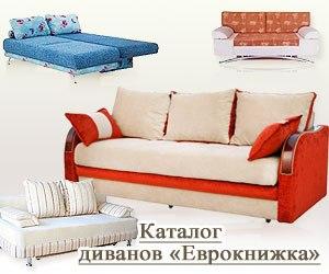 /away.php?to=http%3A%2F%2Fmebel-proffy.ru%2Fmagazin%2Fdivani_evroknizhka