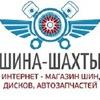 "Интернет-магазин ""Шина-Шахты"""