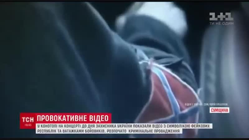 В Конотопе испортили День защитника отечества скандальным видео