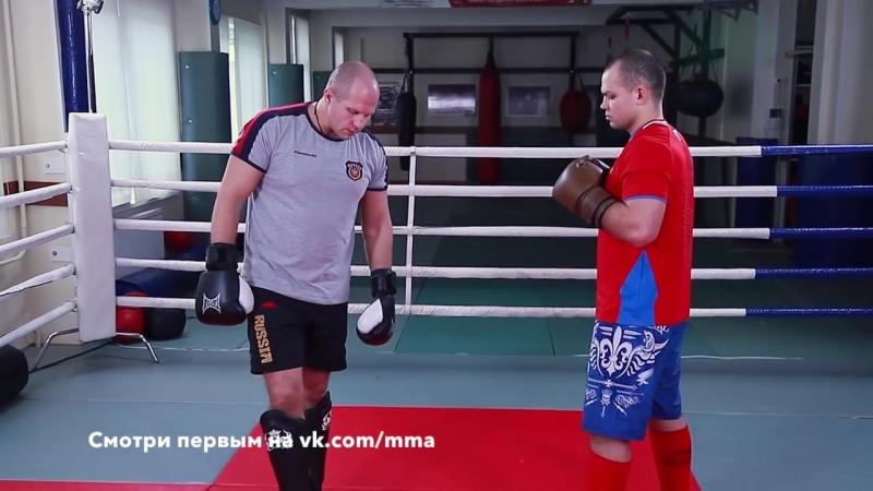 Фёдор Емельяненко - Урок 8 (Боковые удары ногами) Fedor Emelyanenko lessons HD