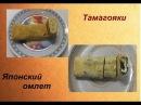 ✌ Тамагояки ✌ японский омлет 2 способа приготовления Tamagoyaki recepi 卵焼き作り方