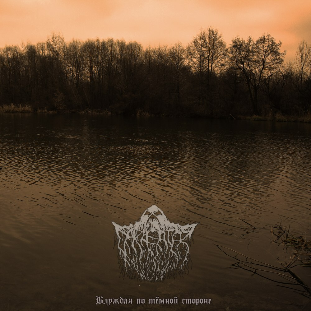 Darkeater - Блуждая по темной стороне artwork