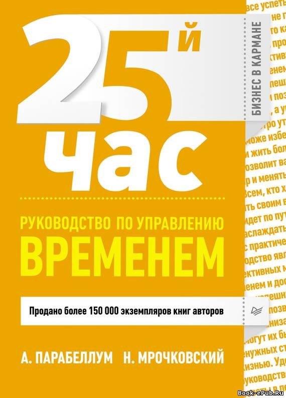 Парабеллум андрей книги скачать бесплатно fb2