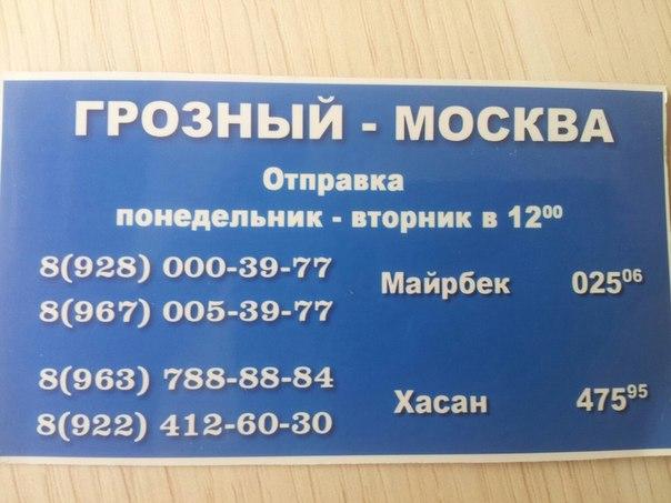 Дешевые авиабилеты в Грозный из Москвы Цены на