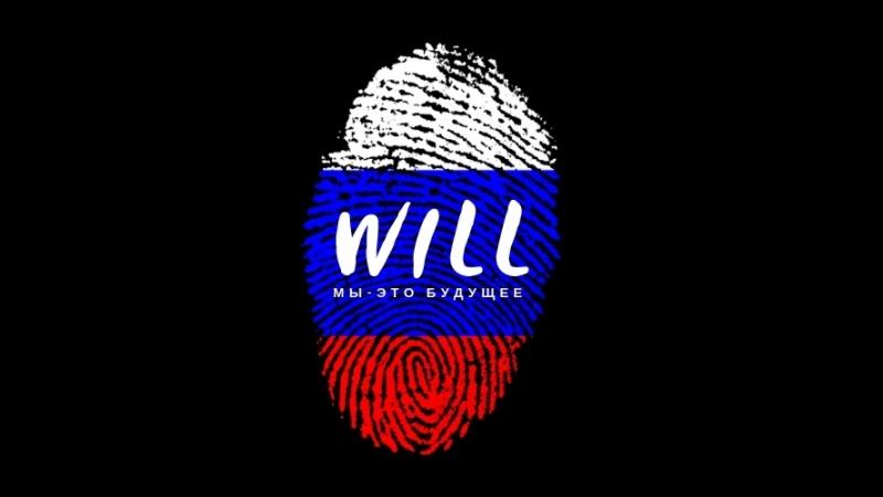 Will( Проект 3) - 21.09.- Киновечер Черная пятница