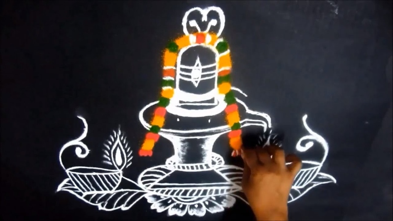 Simple rangoli designs || om namah shivaya rangoli designs || Maha Shivaratri lingam kolam 2017