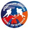 Федерация хоккея Санкт-Петербурга (ФХСПб)