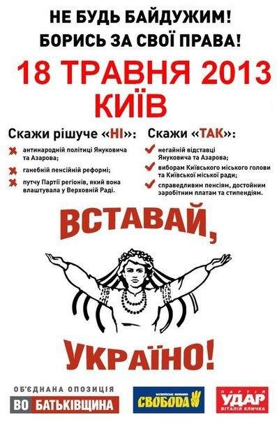 Три Героя Украины просят Януковича помиловать Тимошенко - Цензор.НЕТ 5040