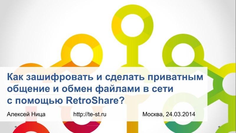 Видеоурок как сделать приватным общение и обмен файлами в сети с помощью RetroShare