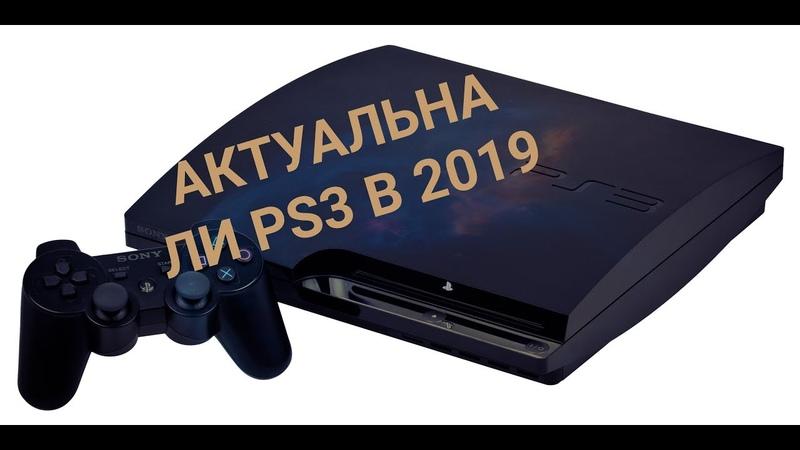 АКТУАЛЬНА ЛИ PS3 В 2019 ГОДУ?