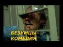 БЕЗУМЦЫ КОМЕДИЯ НА TOP MOVIES
