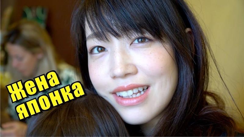 Когда твоя жена японка Молодая мама Мики пришла на встречу не одна