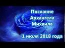 Вы — звезда Космического Священного Огня.Послание Архангела Михаила через Ронну Герман