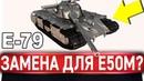 ИГРА В 2019 ГОДУ! БУДЕТ ЗАМЕНА ДЛЯ Е50М НА Е-79 В World of Tanks?