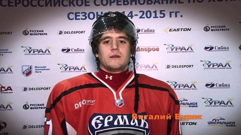 Команда ,,Ермак,, сезон 2014-2015