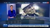 Новости на Россия 24 В Москве проходит прощание с Евгением Евтушенко