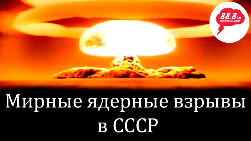 Мирные ядерные взрывы в СССР / Теорема Горчакова 19.09.18