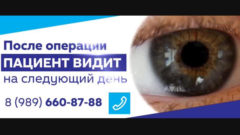 Ролик для клиники про зрение