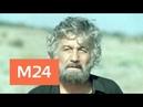 Тайны кино : Возвращение Будулая - Москва 24