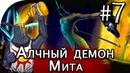 Dark Souls 2: Алчный Демон, Мита Губительная Королева, тактика