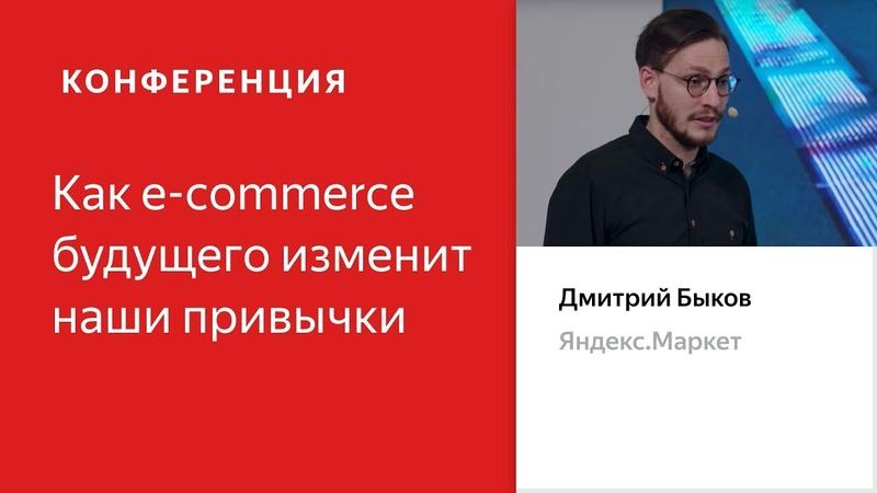 Как e-commerce будущего изменит наши привычки, Дмитрий Быков