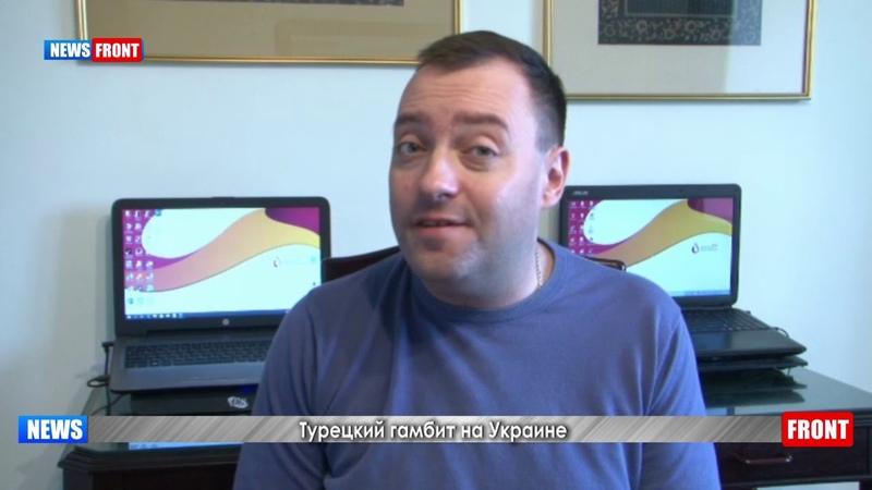 Турецкий гамбит по-украински