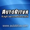 АвтоБитва организация и проведение соревнований