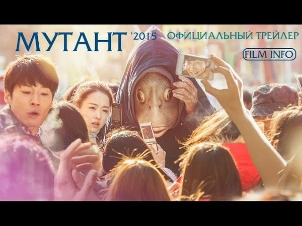 Мутант 2015 Официальный трейлер