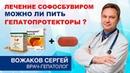 Гепатопротекторы при лечении Софосбувиром Можно ли применять