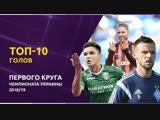 ТОП-10 голов первого круга чемпионата Украины 2018/19