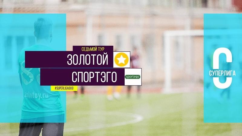 Общегородской турнир OLE в формате 8х8 XII сезон Золотой Спортэго