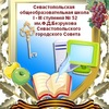 ПОДСЛУШАНО В ШКОЛЕ № 52 г. СЕВАСТОПОЛЬ