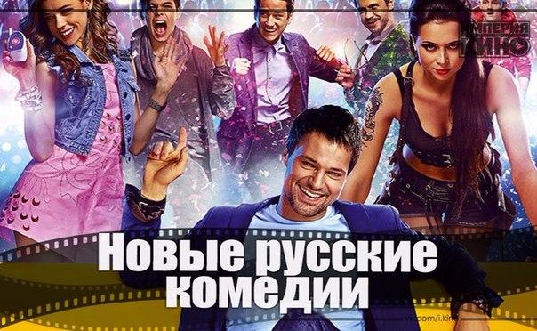 Самые новые русские комедии 2015-2016 года.