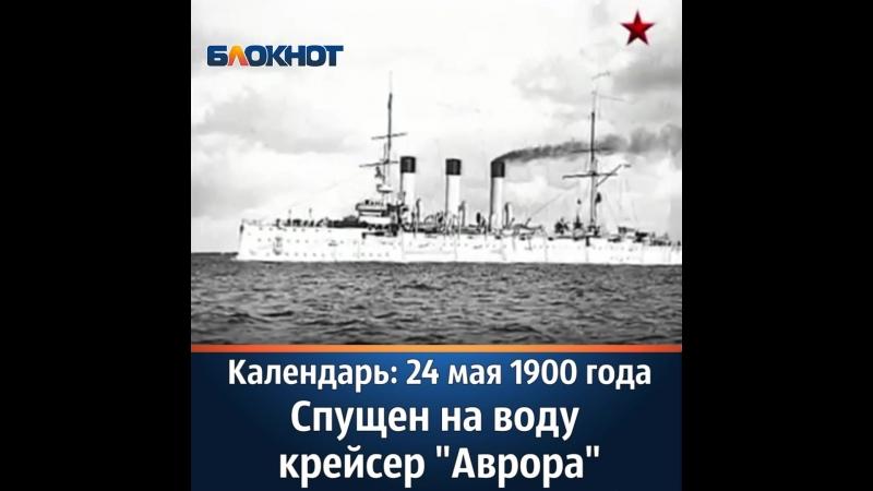 Календарь 24 мая 118 лет назад спущен на воду крейсер Аврора