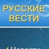 Русские вести