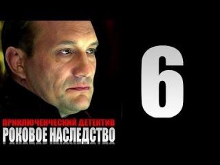 Роковое наследство 6 серия / Параллельная жизнь (2014) Приключенческий детектив фильм сериал