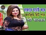 Bazare Jachai Kore Romantic Song 2018 Dithi Anwar Bengali New Song 2018 Projapoti Music