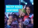 Мастер-класс Загитовой в Ижевске