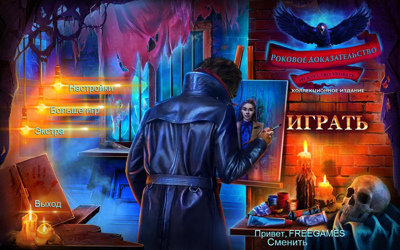 Роковое доказательство 3: Искусство убивать. Коллекционное издание | Fatal Evidence 3: Art of Murder CE (Rus)