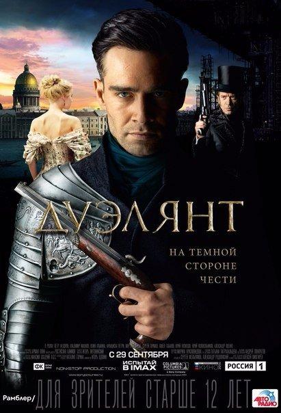 Дyэлянт (2016)