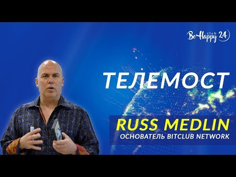 Bitclub Network Телемост с Расс Медлин основателем Битклаб Нетворк 16 06 2018 BeHappy24