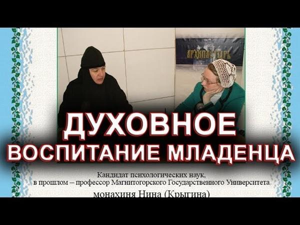 ДУХОВНОЕ ВОСПИТАНИЕ МЛАДЕНЦА монахиня Нина (Крыгина)