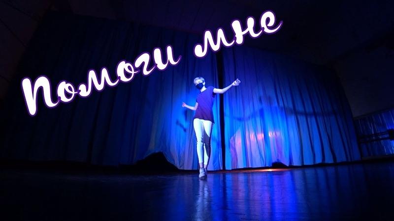 Танцуем под Марьяна Ро - Помоги мне | MadNass