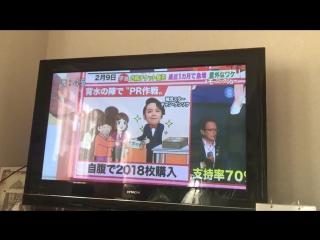 В японском утреннем шоу Shinichi Hatori, об успехе пиара от JKS.